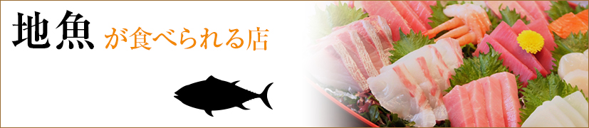 地魚が食べられるお店