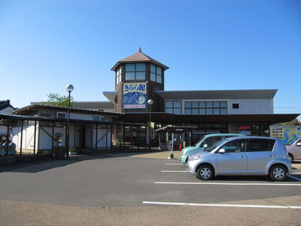 道の駅たからべ(きらら館)