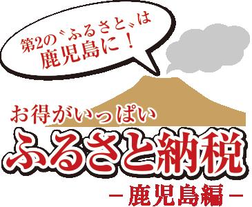 お得がいっぱいふるさと納税-鹿児島編-