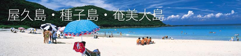 屋久島・種子島・奄美大島