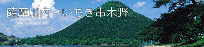 薩摩川内・いちき串木野