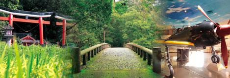 大隅半島 宇宙と歴史と 大自然を感じる旅