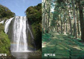 龍門滝(りゅうもんだき)&龍門司坂(たつもんじざか)