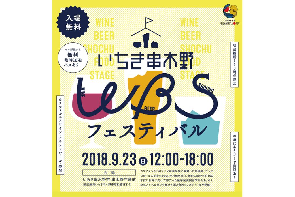 いちき串木野WBSフェスティバル