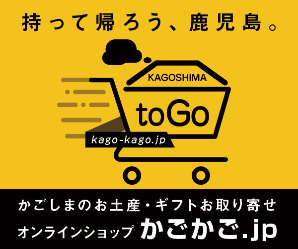 鹿児島のお土産・ギフトお取り寄せ通販サイト「かごかご.jp」