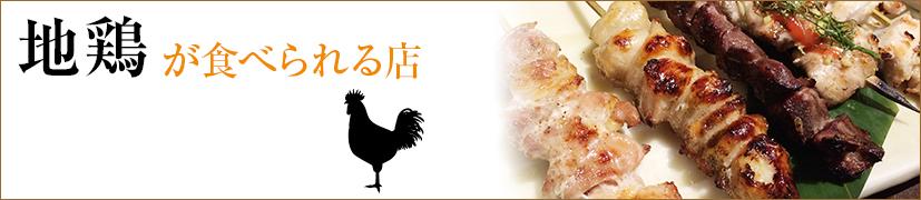 地鶏が食べられるお店