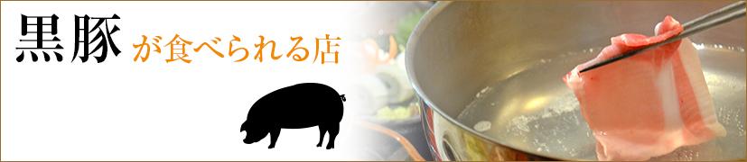 黒豚が食べられるお店