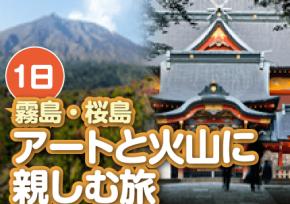 霧島・桜島 アートと火山に親しむ旅
