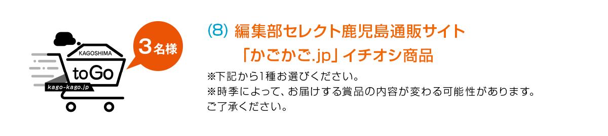 かごかご.jp