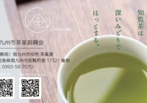 南九州市茶業振興会