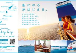 鹿児島県旅客船協会